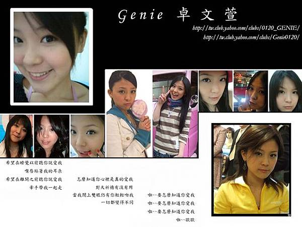 Genie 卓文萱 1.jpg