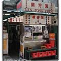 香港遊-97.09.13(1).jpg
