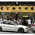 香港遊-97.09.14(1).jpg