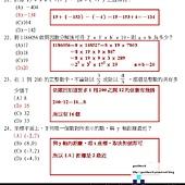 100國立東華附小 數學21-24.JPG
