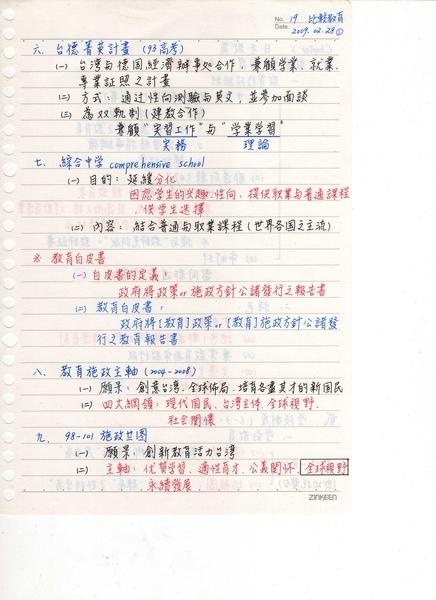 台灣教育4.jpg