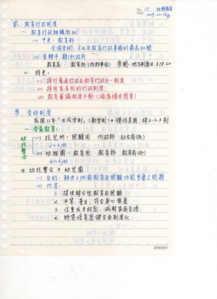 台灣教育2.jpg