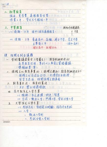 台灣教育3.jpg