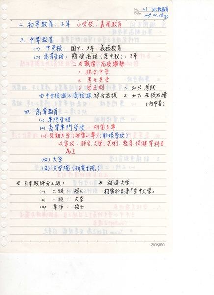 日本教育2.jpg