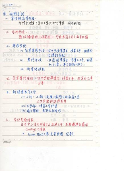 日本教育3.jpg
