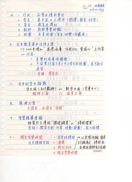 日本教育4.jpg