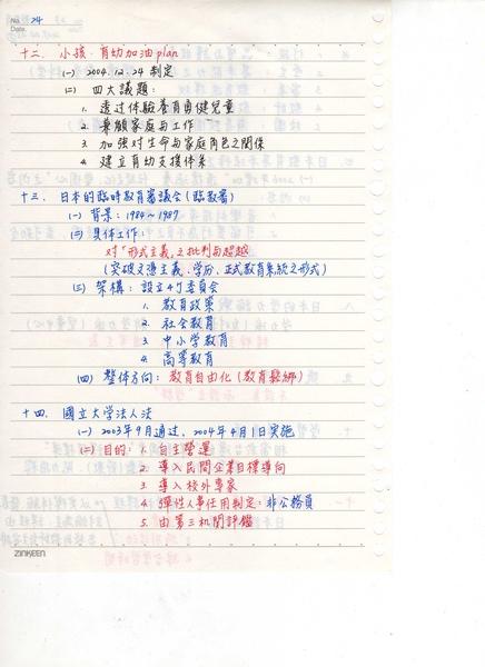 日本教育5.jpg