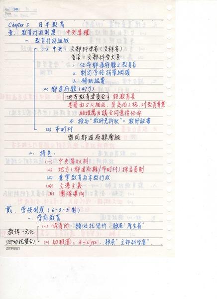 日本教育1.jpg