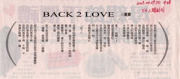 夏夏《BACK 2 LOVE》.jpg
