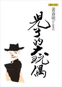 黃春明2《兒子的大玩偶》.jpg