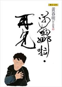 黃春明3《莎喲娜啦.再見》.jpg