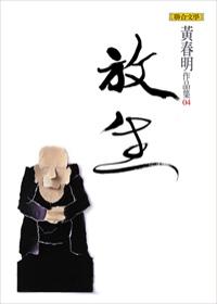 黃春明4《放生》.jpg