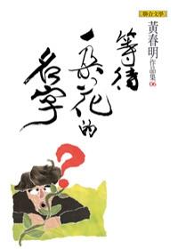 黃春明6《等待一朵花的名字》.jpg