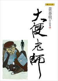 黃春明8《大便老師》.jpg