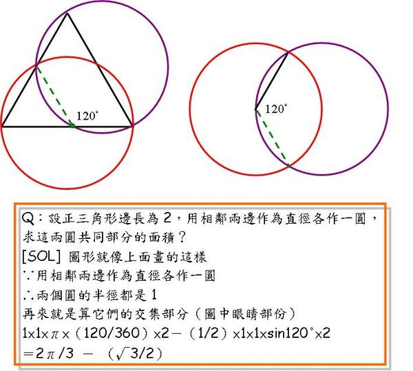 正三角形與二圓面積.JPG