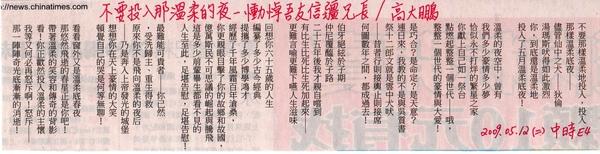 高大鵬《不要投入那溫柔的夜-慟悼吾友信疆兄長》.jpg