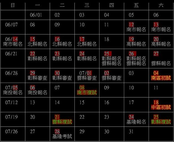 國小教甄0517消息.JPG