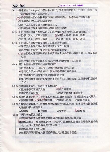 94北縣板橋國中試題73~80題.jpg