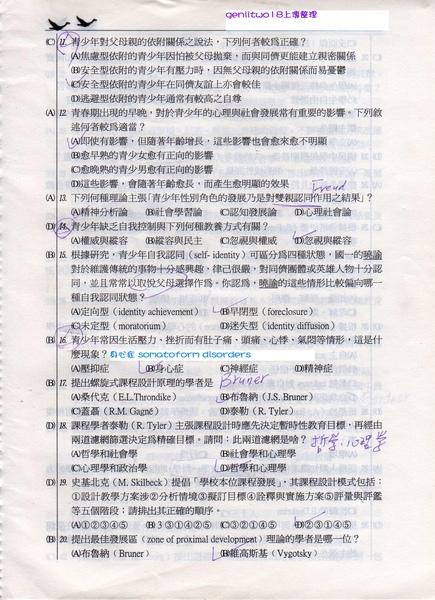 94北縣板橋國中試題11~20題.jpg