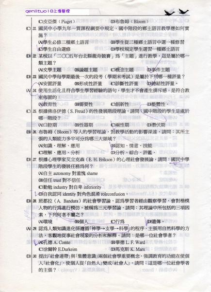 94北縣板橋國中試題21~30題.jpg