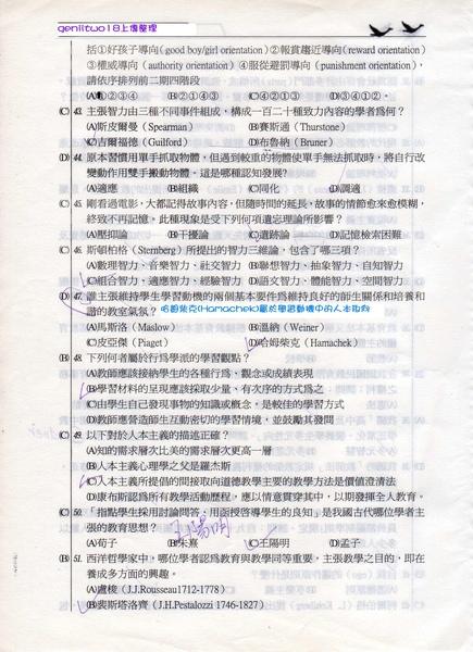 94北縣板橋國中試題43~51題.jpg