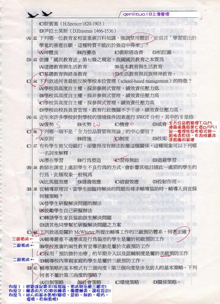 94北縣板橋國中試題52~61題.jpg