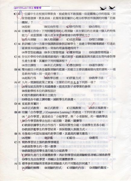 94北縣板橋國中試題62~72題.jpg