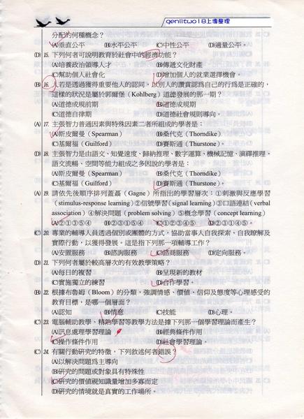 94北縣深坑國中試題15~24題.jpg