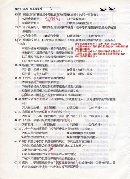 94北縣深坑國中試題25~35題.jpg