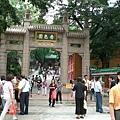 DAY2第一站:黃大仙廟