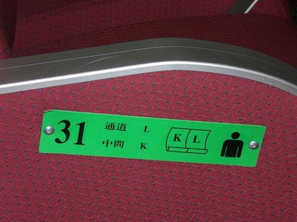 坐位圖在椅子的扶手納