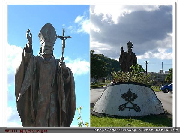 981111關島教宗紀念碑.jpg