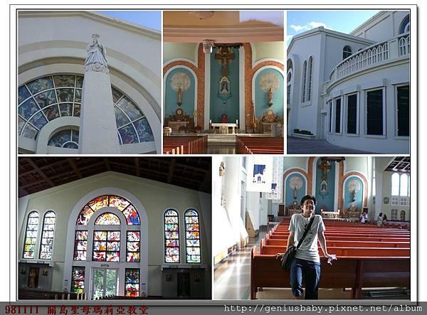 981111關島聖母瑪莉亞教堂.jpg