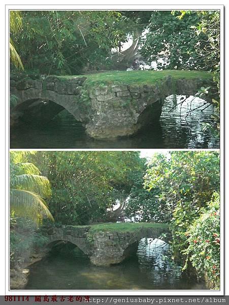981114關島最古老的橋.jpg