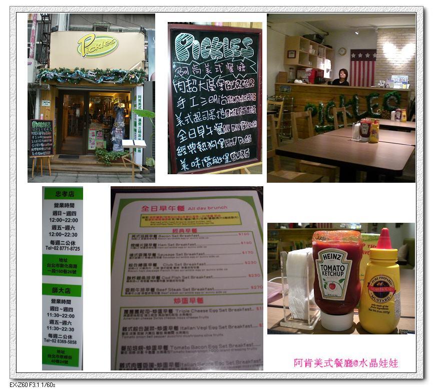981227阿肯美式餐廳.jpg