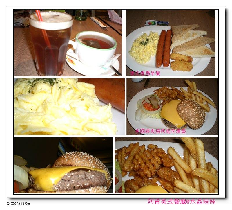 981227阿肯美式餐廳1.jpg