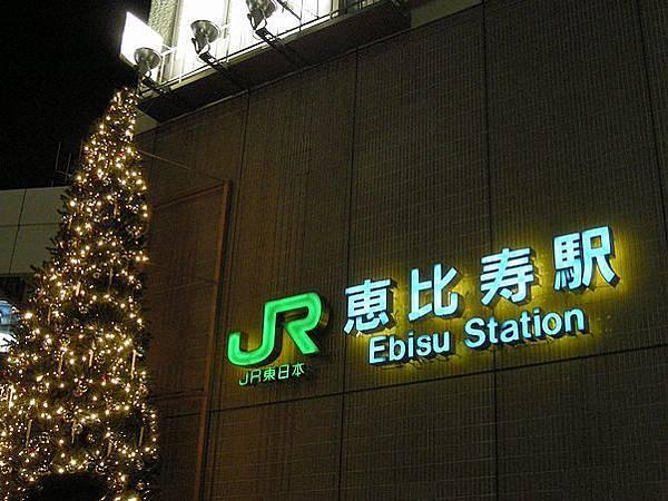 惠比壽站前