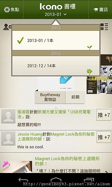Screenshot_2013-01-17-20-49-00