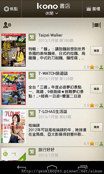 Screenshot_2013-01-17-20-49-20