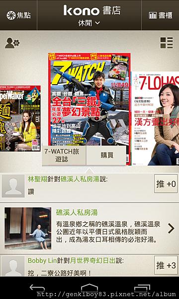 Screenshot_2013-01-17-20-49-30
