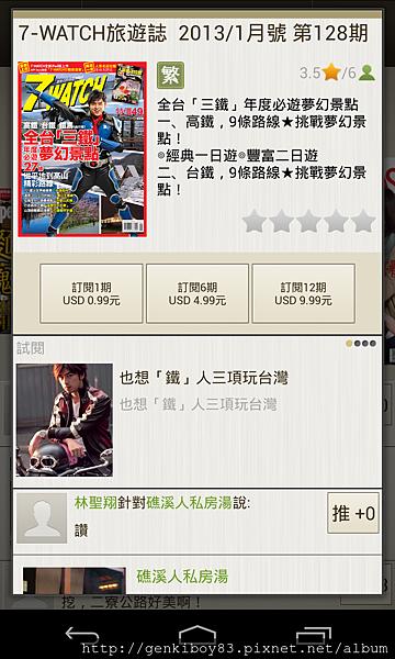 Screenshot_2013-01-17-20-50-09
