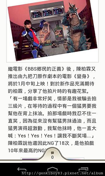 Screenshot_2013-01-17-20-50-57