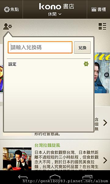 Screenshot_2013-01-17-20-51-28