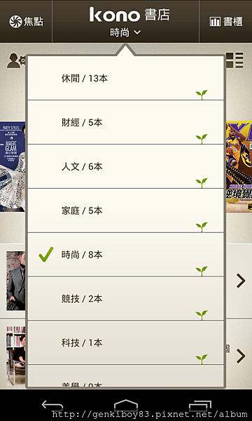 Screenshot_2013-01-17-21-04-32