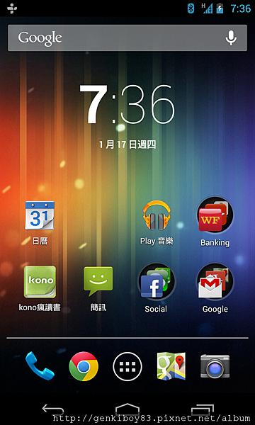 Screenshot_2013-01-17-19-36-39