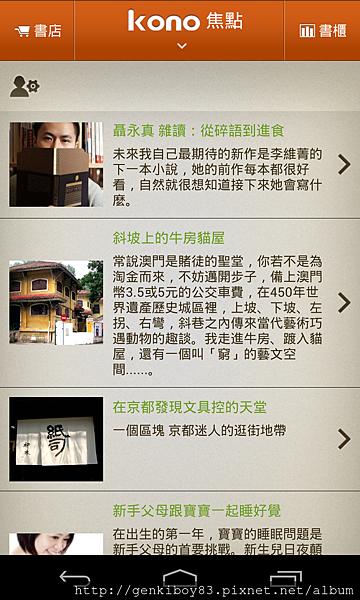 Screenshot_2013-01-17-19-37-01
