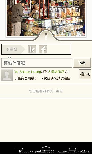 Screenshot_2013-01-17-20-13-39