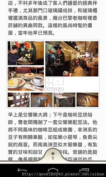 Screenshot_2013-01-17-20-14-30