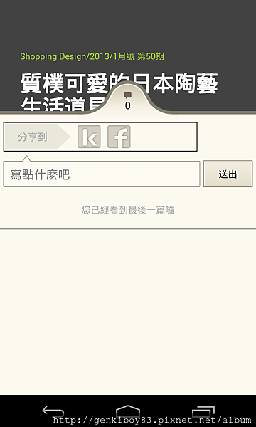 Screenshot_2013-01-17-20-17-58