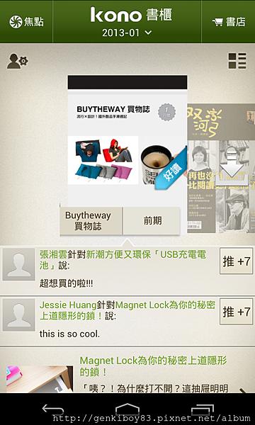 Screenshot_2013-01-17-20-18-27